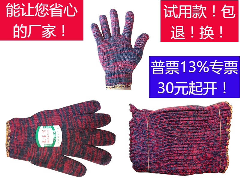 Labor protection gloves wear-resistant protection pure cotton yarn thickened thin mens and womens industrial land parcel post