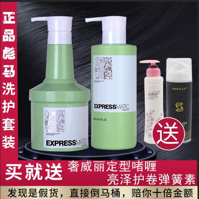 LAVGHR彪马玻尿酸护发精华素洗发水修复干枯柔顺无硅油洗护套装