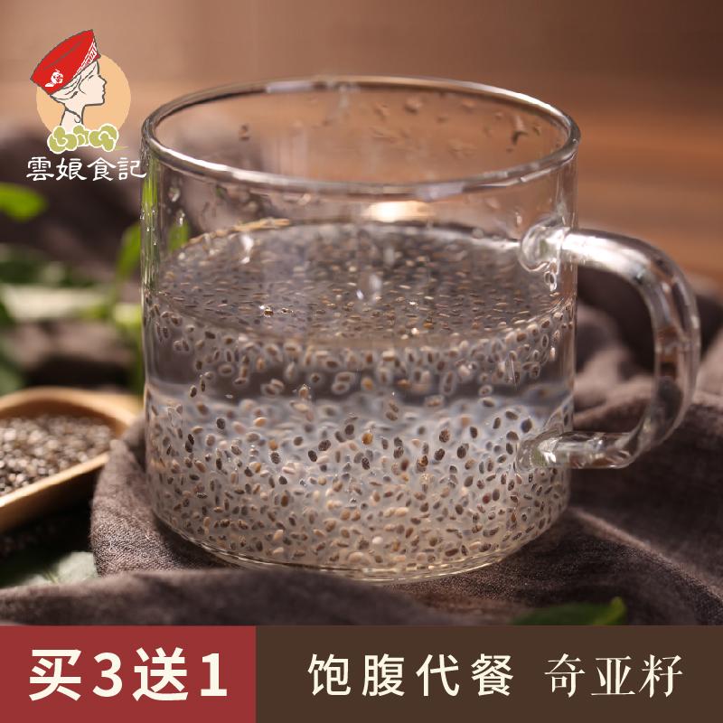 云娘食记 墨西哥原产 奇亚籽Chia Seed 饮料 鼠尾草种子代餐200g