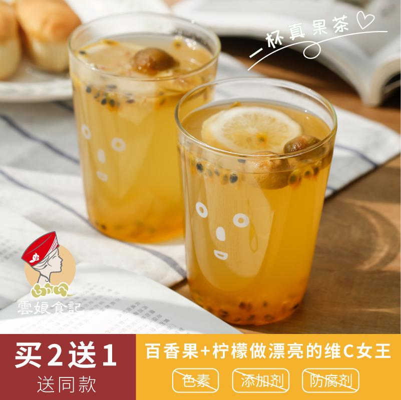 云娘食记 网红金桔柠檬蜂蜜百香果花茶 维他纯水果茶冷泡冻干果干
