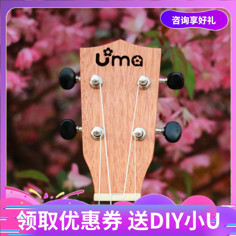 uma尤克里里初学者03c 23寸小吉他10月12日最新优惠