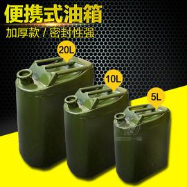 加厚汽油桶柴油铁壶摩托车汽车备用油箱5L10L20L铁皮汽油桶包邮图片