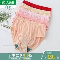 ab内裤女纯棉正品抗菌女士中老年妈妈内裤宽松大码高腰三角裤2822