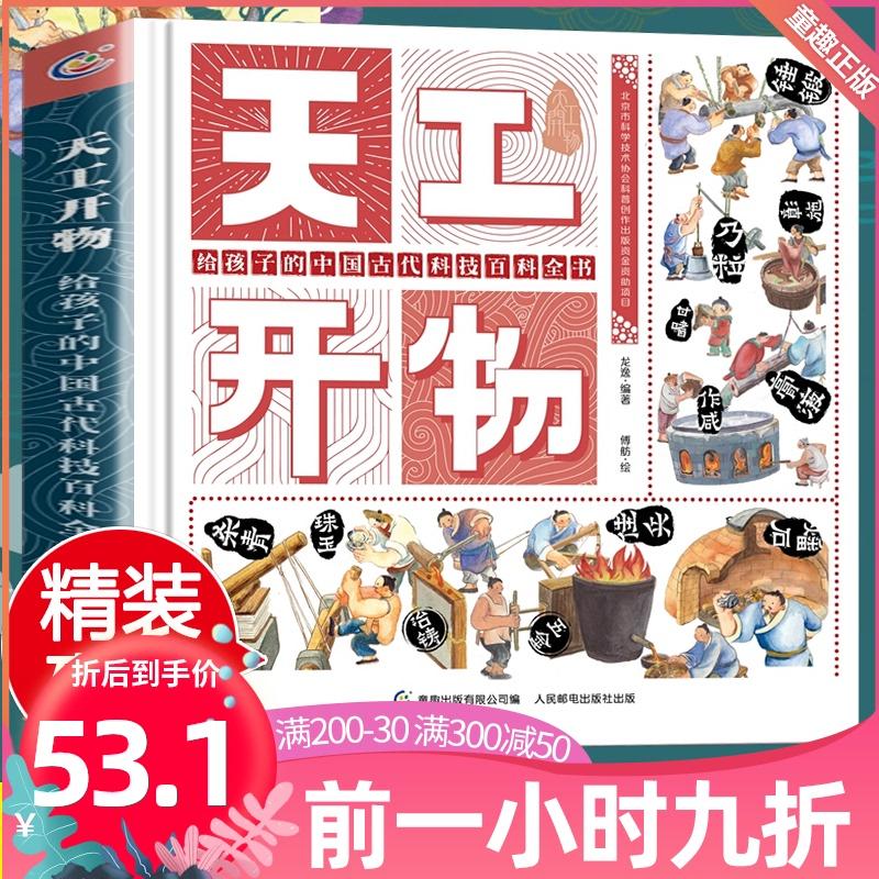 《天工开物》给孩子的中国古代科技百科全书