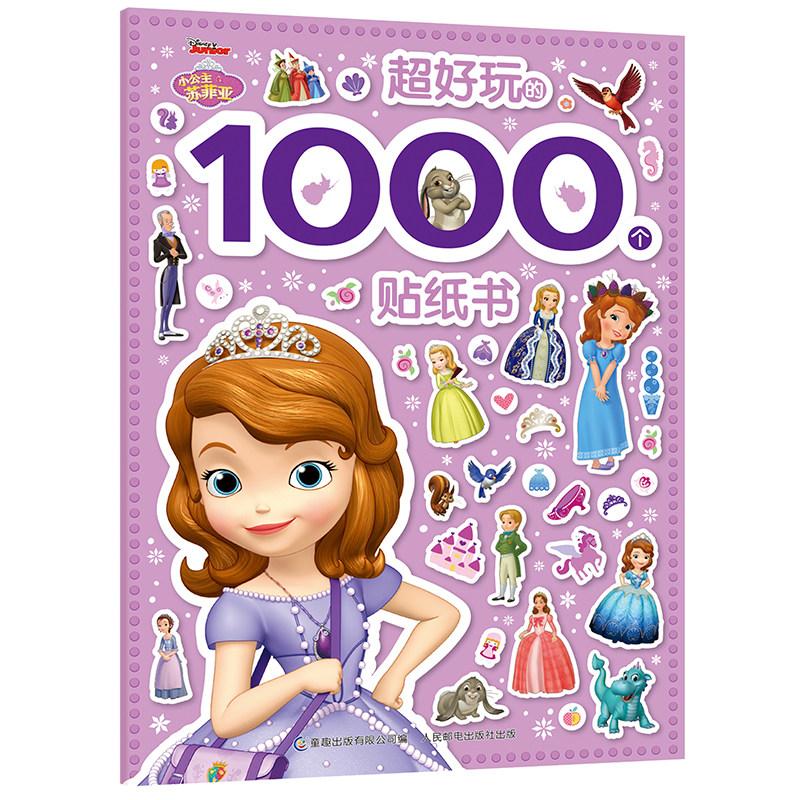 【2件32元】现货 小公主苏菲亚超好玩的1000个贴纸 迪士尼女孩趣味益智贴纸书 3-6岁艺术贴纸收藏册 提升专注力观察力 Изображение 1