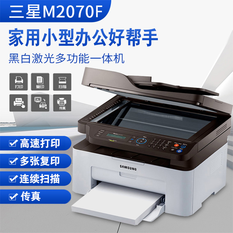 Samsung 2070 / 3401 / HP 135 / 130a printer black and white laser all in one machine copying office and home A4