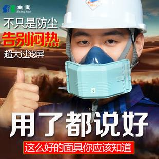 修透气 生宝硅胶3002防尘口罩工业粉尘石灰打磨煤矿电焊半面具装