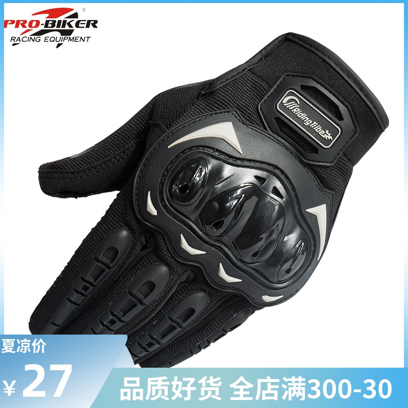 Перчатки мотоциклетные Артикул 574852040684
