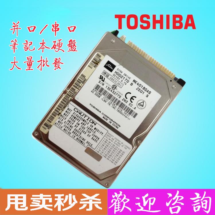 东芝笔记本硬盘120g/80/60/160g 并口IDE接口 笔记本硬盘大量有货