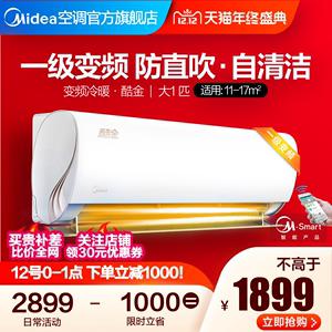 领30元券购买midea /美的大1匹一级能效空调