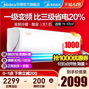 领元券购买Midea/美的大1匹一级节能壁挂式挂机智能变频空调官方旗舰店WXAN