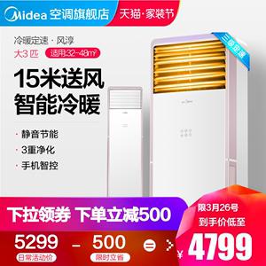 领500元券购买Midea/美的 KFR-72LW/WPCD3@ 3匹智能冷暖家用客厅立式柜机空调