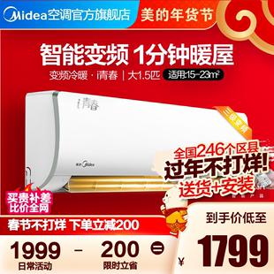Midea/美的大1.5匹变频空调挂机节能静音冷暖壁挂式家用WCBN8A3图片