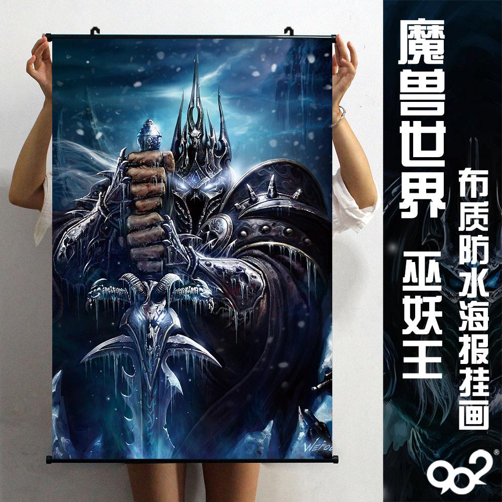 魔兽世界巫妖王游戏周边海报 魔兽wow阿尔萨斯布质防水卷轴画画报
