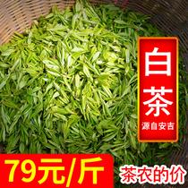 正宗白茶安吉2020新茶浙江珍稀茶叶雨前春茶绿茶散装500g