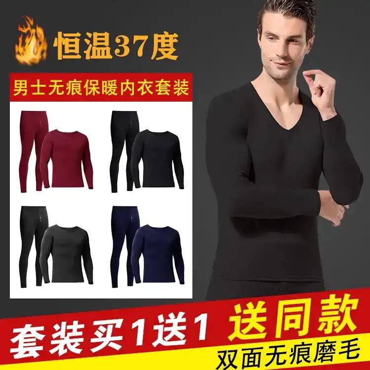 朝之辉男士黑科技双面绒保暖内衣德绒无痕内衣套装仑尾内衣FGHGF