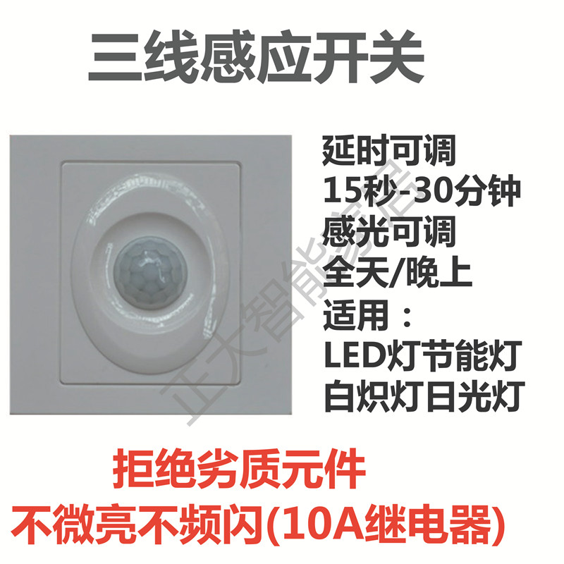 红外线人体感应开关延时光感可调220V三线86楼梯道大功率86控LED