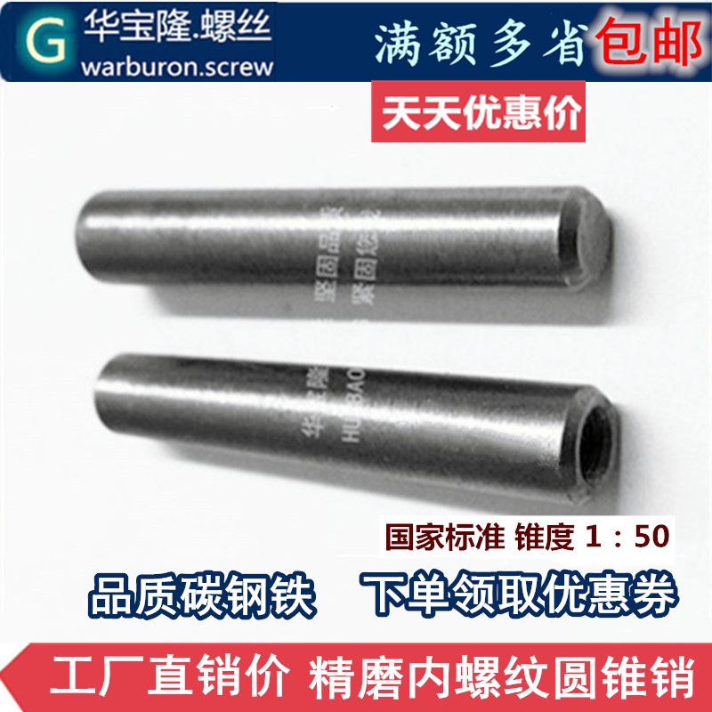 国标GB118内螺纹圆锥销 带孔锥度肖 外磨定位销 锥销螺纹销 M6 M8