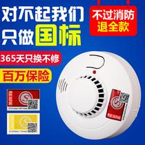煙霧報警器獨立式家用室內煙感器無線系統消防專用火災探測器3c款