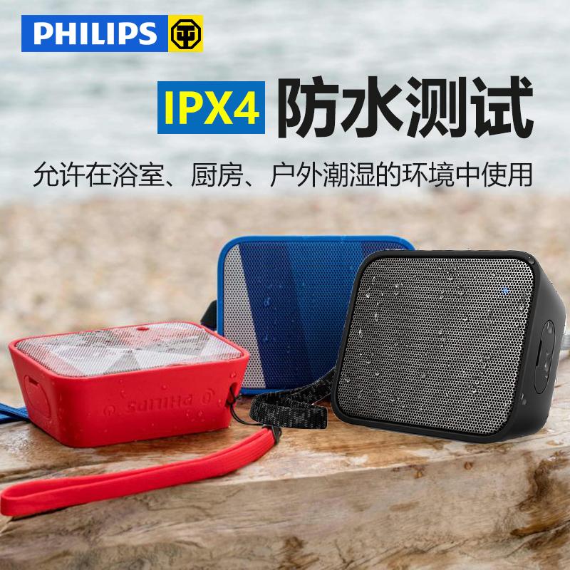 Philips飞利浦BT110无线蓝牙音箱 户外手机电脑迷你重低音炮音响