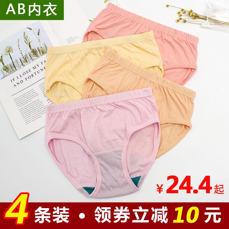 【4条】AB内衣内裤女纯棉短裤高腰大码妈妈中老年女士三角裤2822