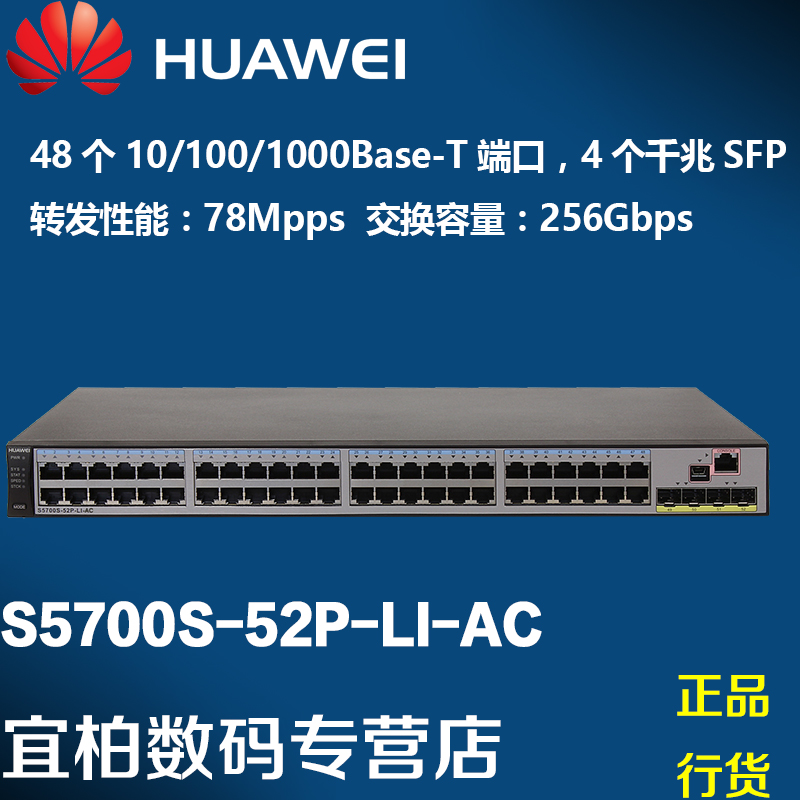 Special ticket spot s5700s-52p-li-ac Huawei Huawei Huawei Huawei full Gigabit switch 48 electric port + 4 optical port network brancher VLAN