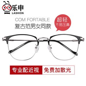 领30元券购买男潮有度数光学散光定制眼镜