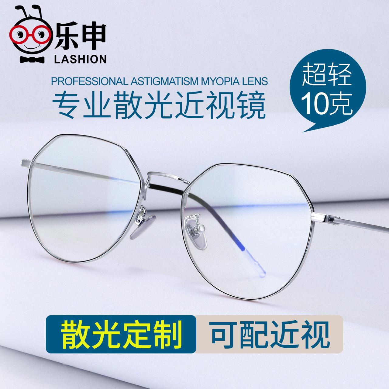 专业近视散光男潮定制女网上配眼镜评价好不好