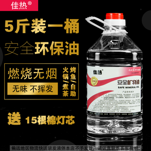 5斤装小火锅燃料煮茶植物油环保安全加热矿物油户外保温烤鱼燃料