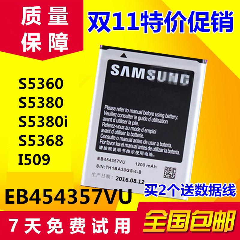 三星GT-S5360 S5380 S5380i S5368 SCH-I509手机电池 EB454357VU