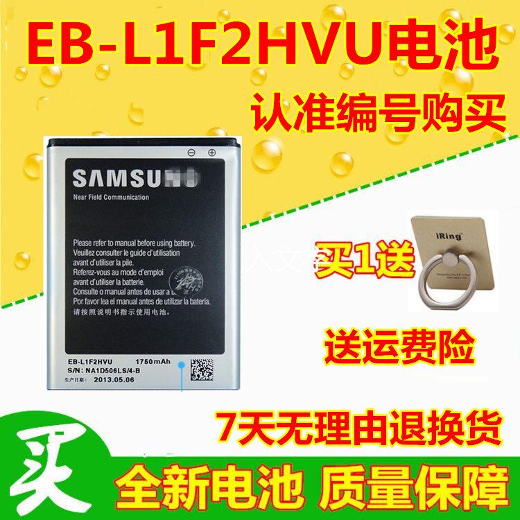 三星i9250电池 Galaxy Nexus i515 i577手机电池电板 EB-L1F2HVU