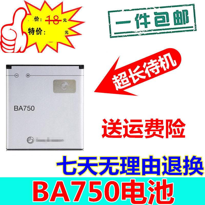 适用索尼爱立信lt18i电池 索爱Xperia Arc s LT15i X12 BA750电池