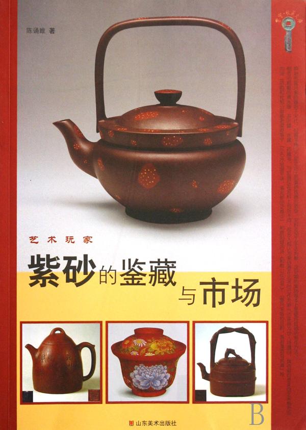 Глиняные изделия для чаепития Артикул 628728330339