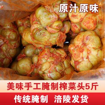 重庆涪陵榨菜头5斤全形老坛开胃菜