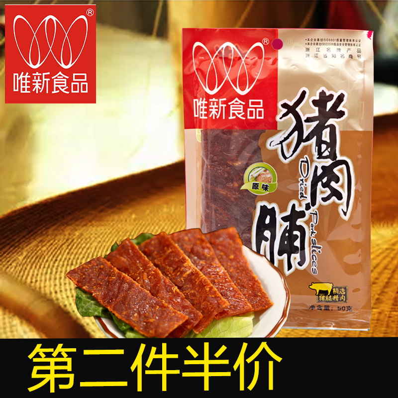 第二份半价【唯新猪肉类猪肉脯125克】休闲零食特产类猪肉脯42.00元包邮