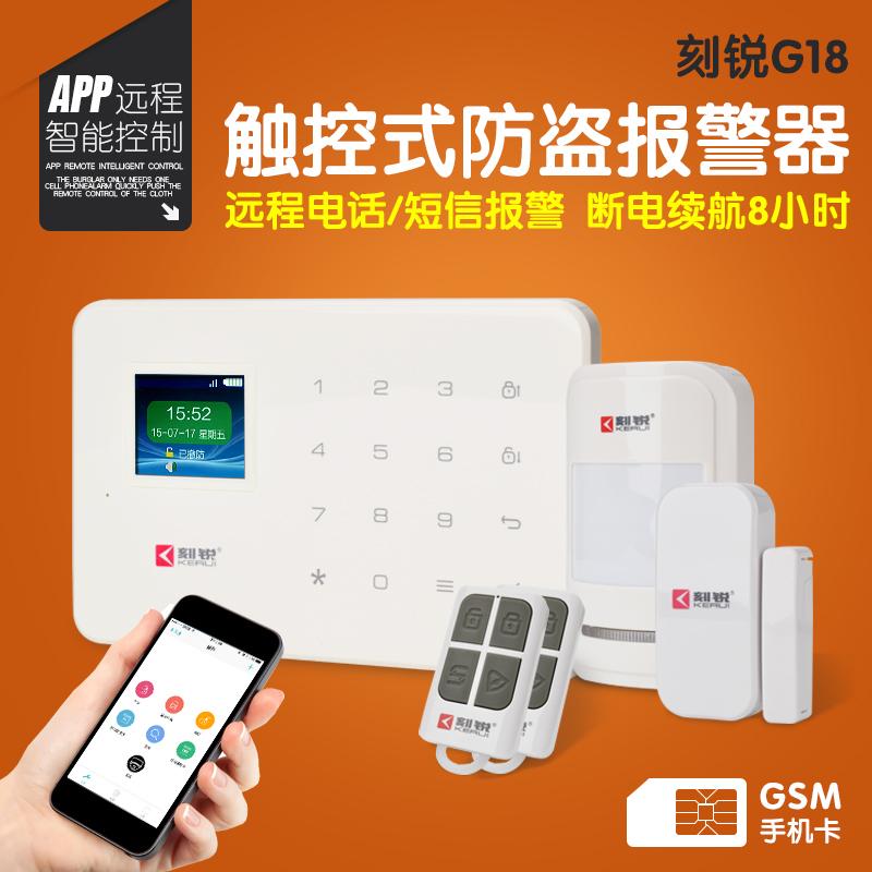 刻锐g18无线gsm手机卡防盗报警器