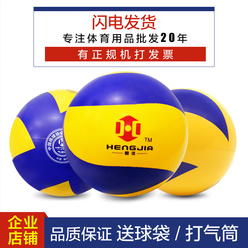 HENGJIA Gas Volleyball two-color Gas Volleyball Special Gas Volleyball for Guangxi competition and training standard durable Gas Volleyball for the elderly