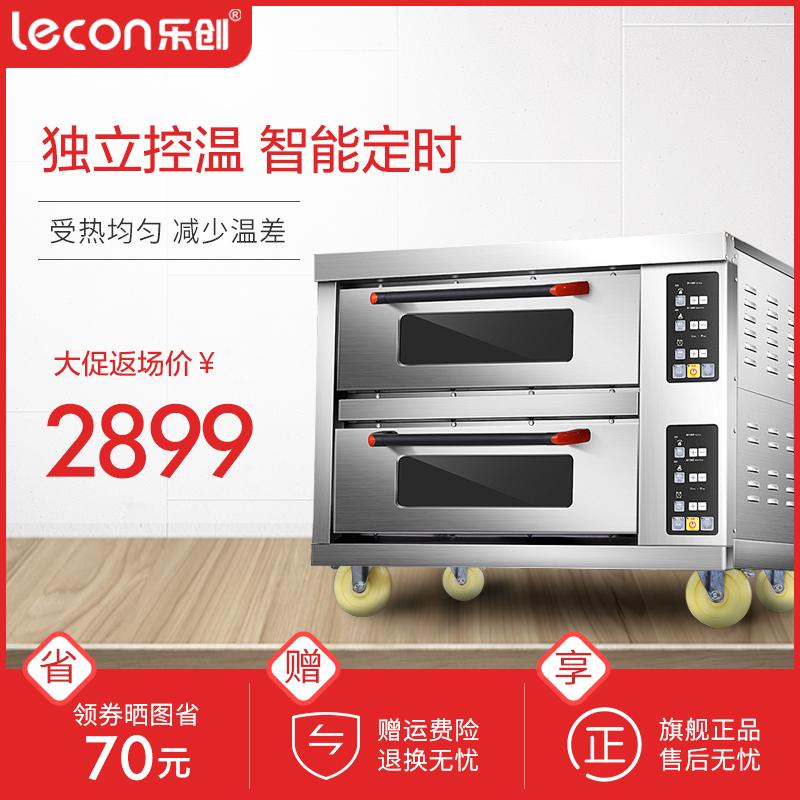 lecon/乐创 烤箱商用电热二层二盘 大容量蛋糕披萨烘培定时电烘炉
