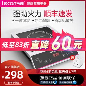 lecon/乐创 电磁炉3500W大功率火锅商用 饭店厨房爆炒平面电磁灶