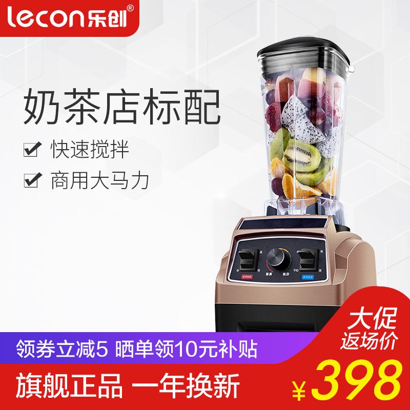 lecon/乐创 沙冰机商用奶茶店设备豆浆机冰沙机 家用碎冰机榨汁机