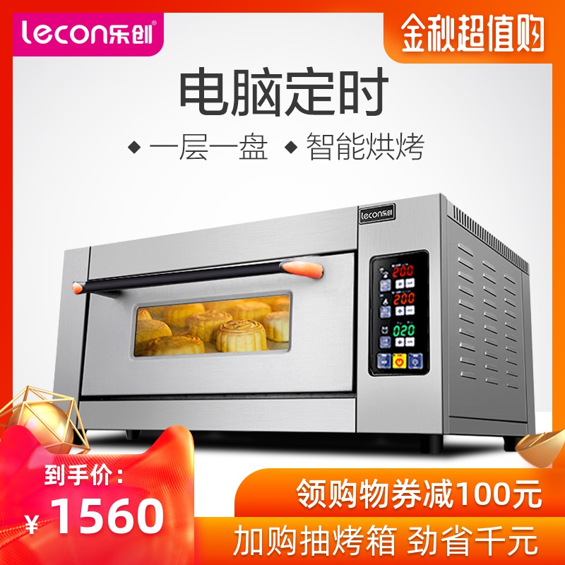 lecon /乐创大型商用一层一盘烤箱1680.00元包邮
