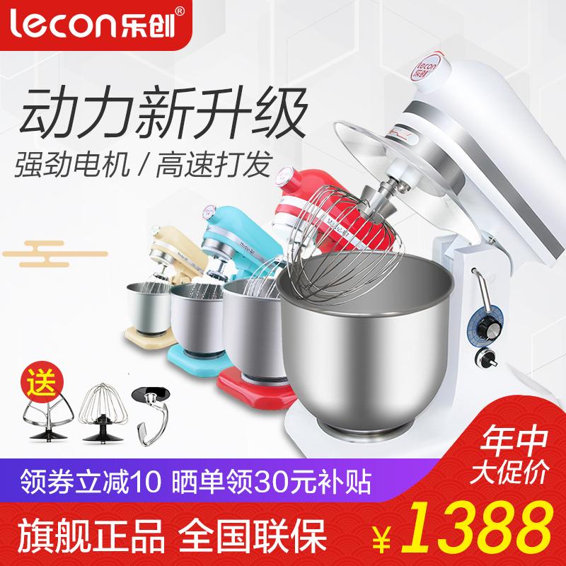 lecon/乐创 鲜奶机7升商用和面机 小型家用蛋糕搅拌机奶油打蛋器