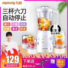 九阳榨汁机家用多功能果蔬全自动小型辅食迷你水果料理搅拌炸果汁