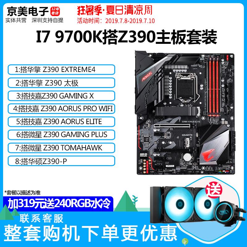 Intel/英特尔酷睿I7 9700K搭Z390 CPU主板套装I9 9900K/F 8700