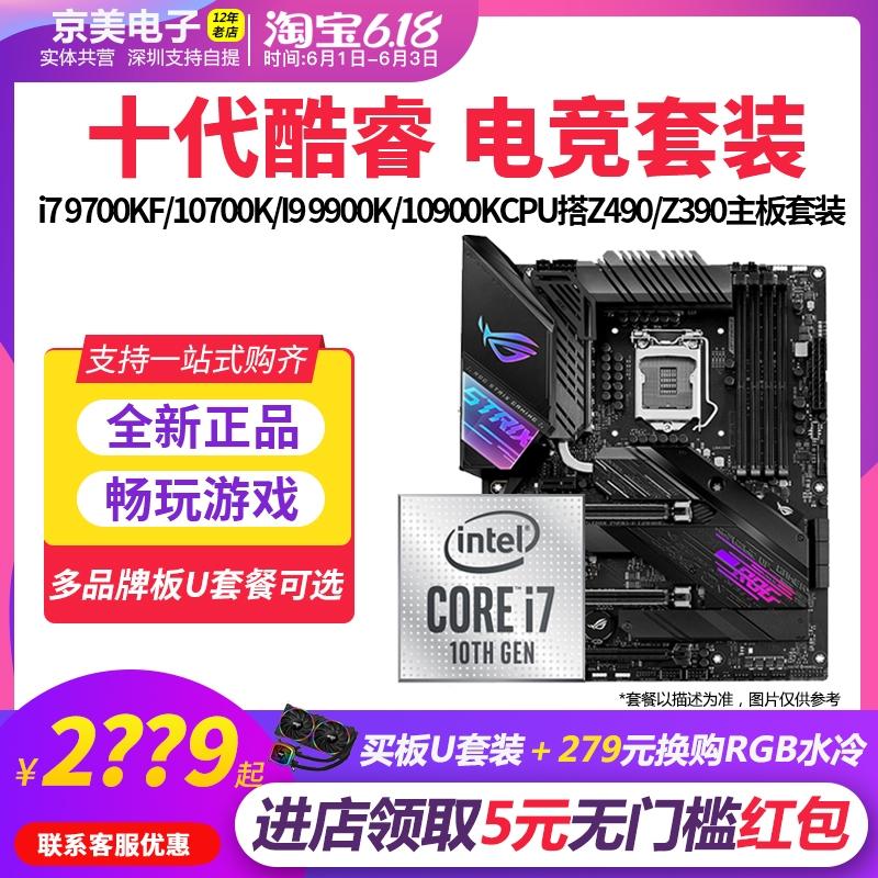 Intel i7 9700KF/i9 10900K散片搭 Z390 Z490 主板CPU套装 10700K