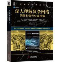 8064273|正版包邮深入理解复杂网络:网络和信号处理视角计算机科学丛书网络信号处理网络技术信息科学信号处理统计物理学研究