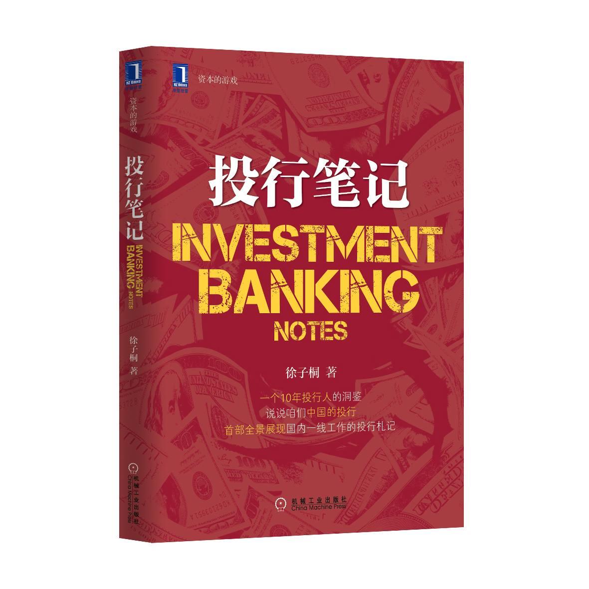 3803280|正版包邮投行笔记/经典金融投资