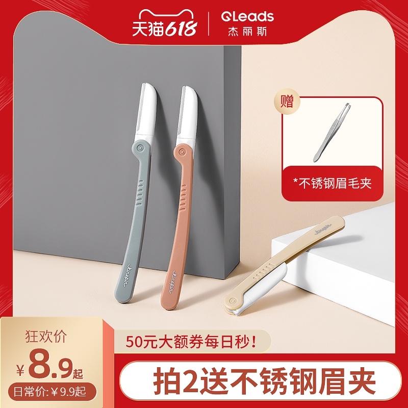 今之逸品折叠式修眉刀女初学者日本进口刀片刮眉套装新手男士专用