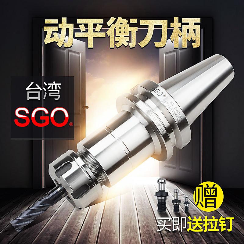 台湾SGO数控刀柄BT40 BT30 BT50高精度cnc数控刀杆加工中心铣刀柄