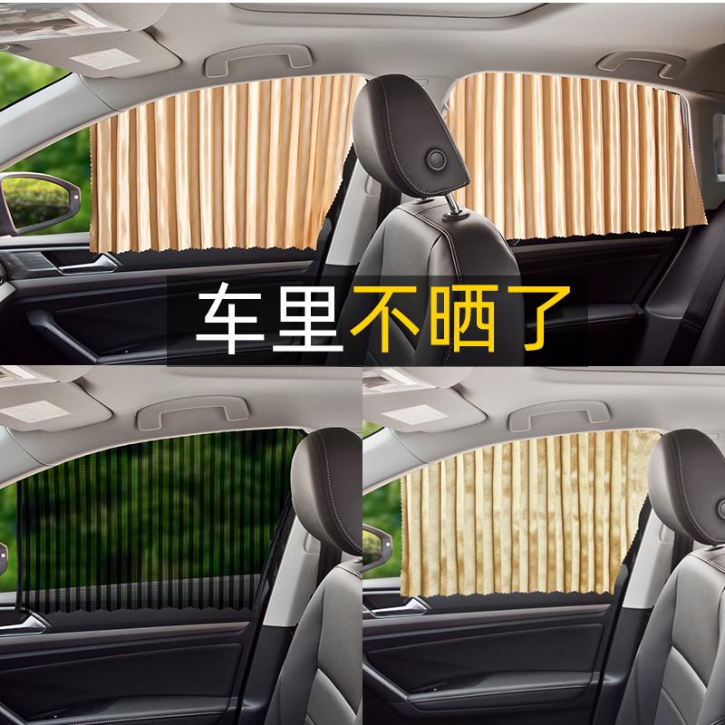 汽车遮阳帘防晒隔热车内玻璃车窗帘